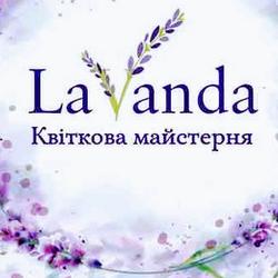 """КВІТКОВА майстерня №1 """"ЛАВАНДА"""""""