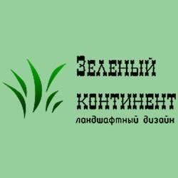 """Компания """"Зеленый Континент"""""""