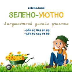 Зелено-Уютно