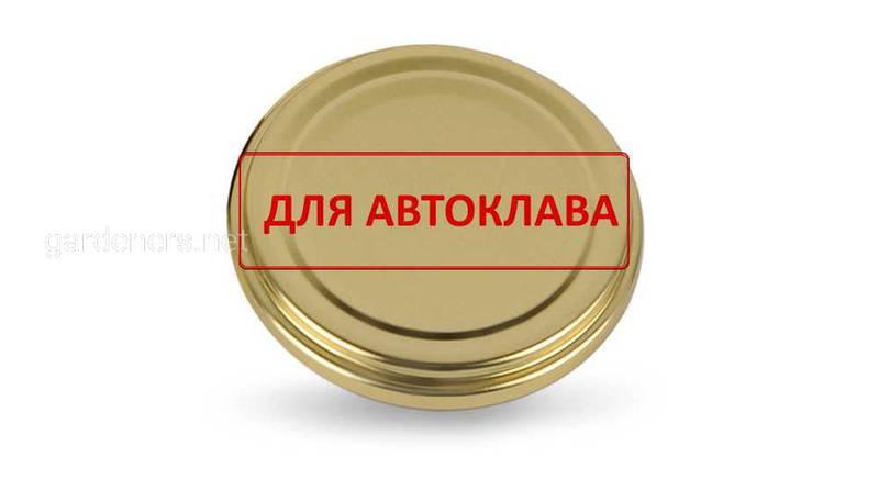 Крышка СКО для консервации в АВТОКЛАВЕ