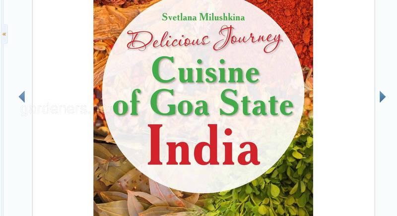 Рецепты индийской кухни (на англ языке)