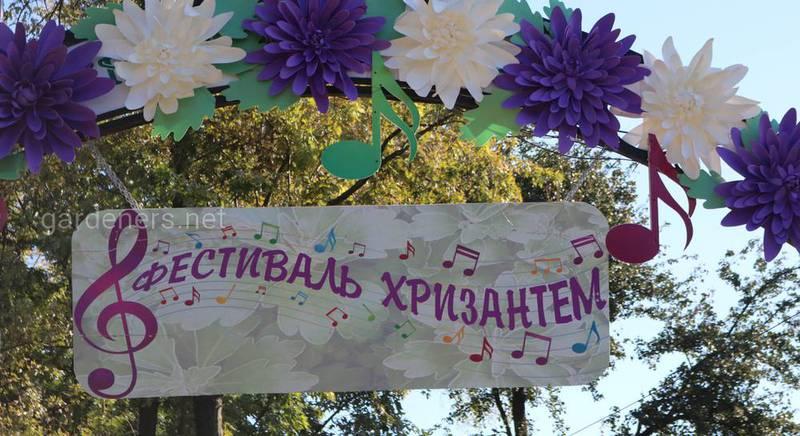 Осенний Фестиваль хризантем на Певческом поле .JPG