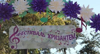 Осенний Фестиваль хризантем на Певческом поле