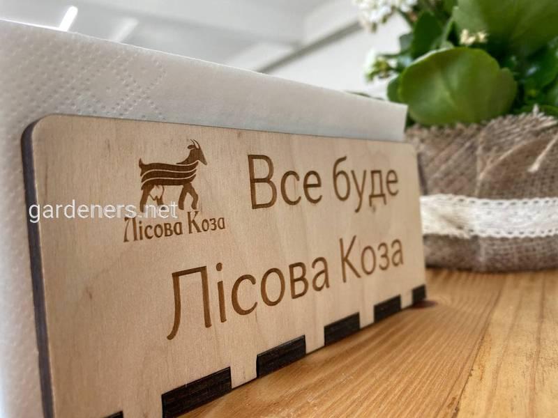 Сироватка козина «Лісова Коза»