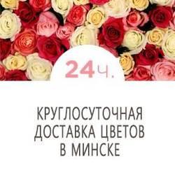 Доставка цветов - Rose2you.by