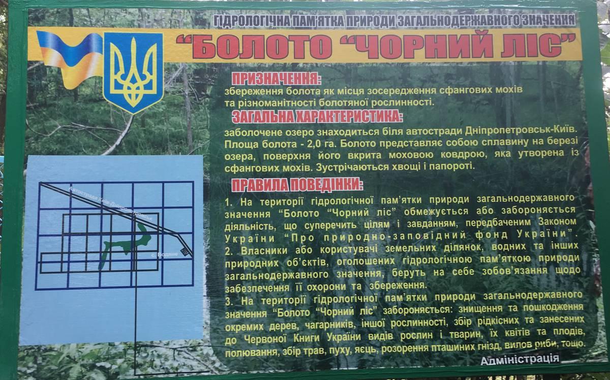 черное-озеро Кировоградская область