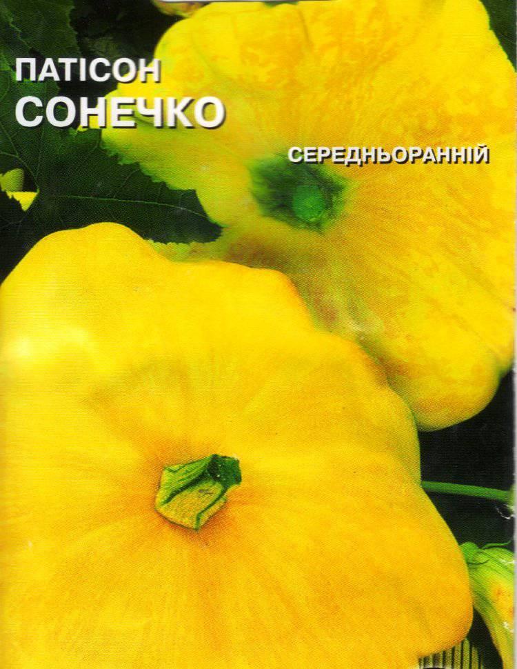Сорт желтого патиссона Солнышко