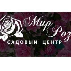 Мир роз Садовый центр