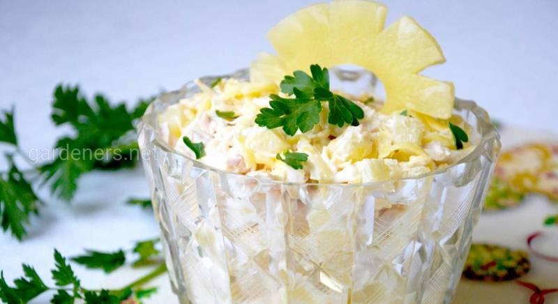 Дієтичний салат з куркою і ананасами. Рецепт