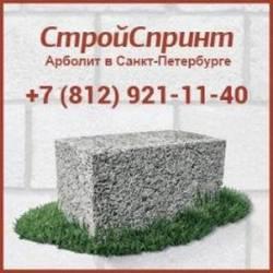 СтройСпринт