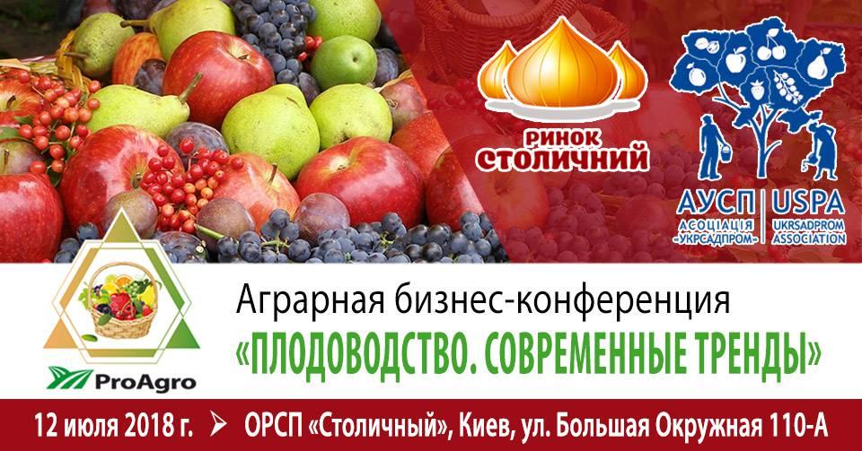 Плодоводство фрукты, плоды, ягоды. Современные тренды