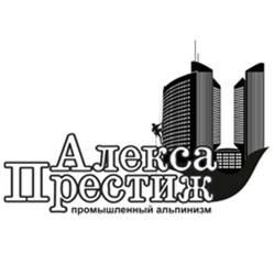 Алекса Престиж
