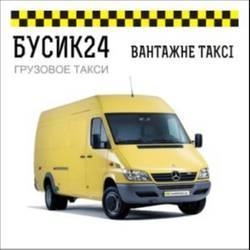 """ГРУЗОВОЕ ТАКСИ КИЕВ -""""Бусик24"""""""