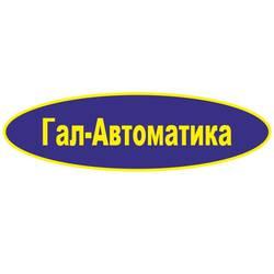 Компания «Гал-Автоматика»