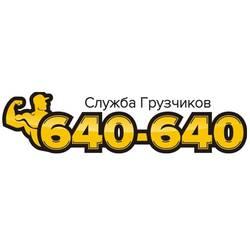 Служба грузчиков 640-640