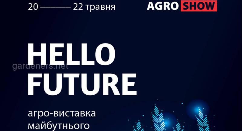 AGROSHOW UKRAINE 2020 – АГРОВИСТАВКА МАЙБУТНЬОГО в м. Черкаси