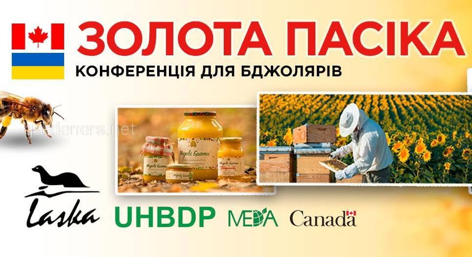 """Пройшла Виставка-конференція """"Золота пасіка"""" у Миколаєві..jpg"""