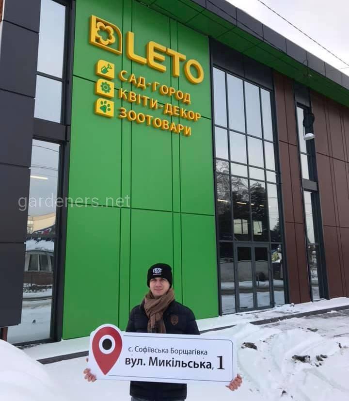 открытие  первого супермаркета LETO